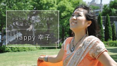 伝統ヨガセラピストHappy幸子
